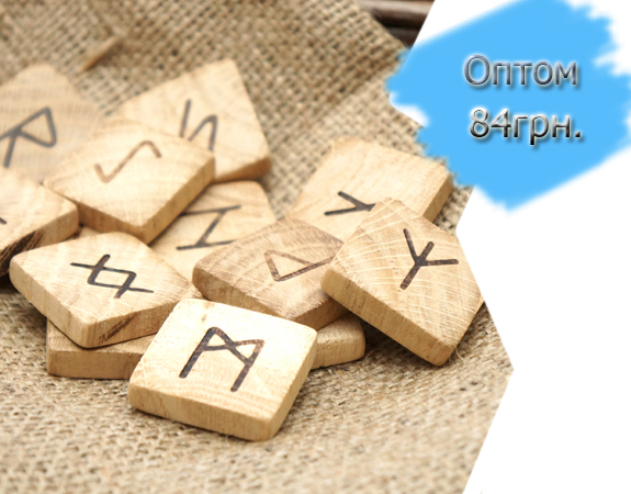A set of wooden runes for divination